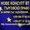 Търговско Право – Изкупуваме Фирми със Задължения + Освобождаваме от Солидарната Отговорност за 1 час …