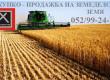 Купувам земеделска земя в обл.Търговище,Разград,Силистра