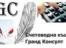Счетоводно обслужване от Гранд Косулт ЕООД